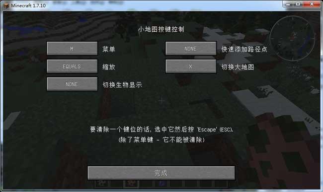 【1.7.10】Zans Minimap小地图