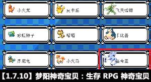 1.7.10 梦阳神奇宝贝服务器