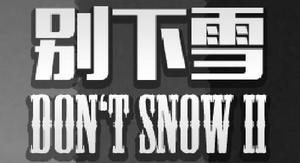 别下雪II整合包